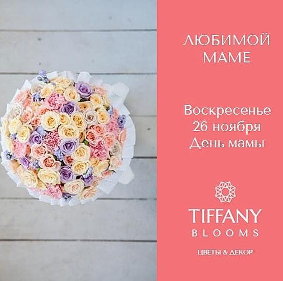 Дорогие друзья, уже в эти выходные будет ДЕНЬ МАМЫ. Спешите заказать букет и порадовать самого близкого человека. ##букеткраснодар #букет_от_тиффани #tiffanyblooms #flowers #цветыкрд #доставкацветовкраснодар #доставкабукетовкраснодар #букетвшляпнойкоробке #деньмамы2017 ▪️Рады вам с 8:00 до 20:00 ▪️Заказы +79000001133 ▪️Рашпилевская 28 ▪️tiffanyblooms.ru